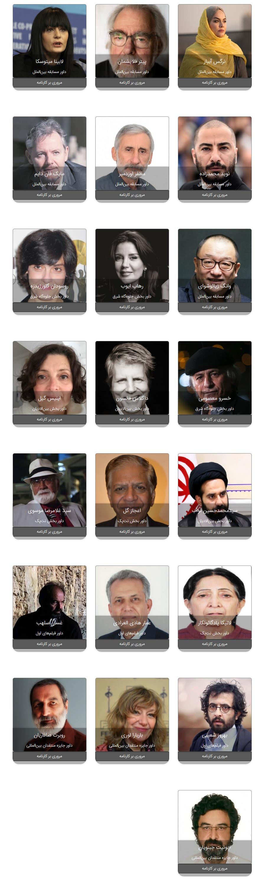 , داوران سی و هفتمین جشنواره جهانی فیلم فجر, اخبار هنری, اخبار هنری